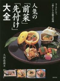 人氣の「前菜」「先付け」大全 コ-スとして,一品としての魅力料理