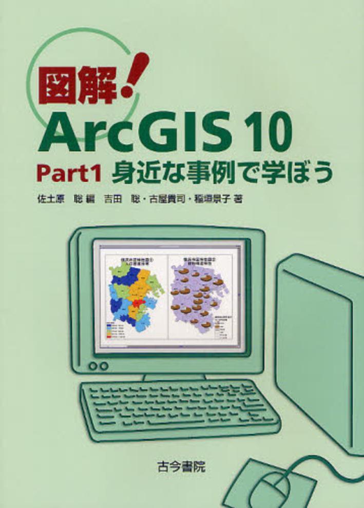 圖解!ARCGIS 10 PART1