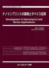 ナノインプリントの開發とデバイス應用