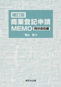 商業登記申請MEMO 特分會社編 補訂版