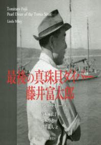 最後の眞珠貝ダイバ-藤井富太郞