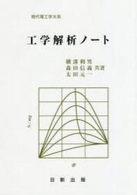 工學解析ノ-ト