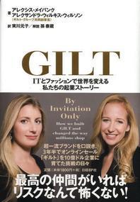 GILT ITとファッションで世界を變える私たちの起業スト-リ-