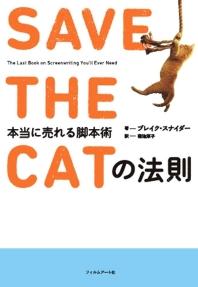 SAVE THE CATの法則 本當に賣れる脚本術