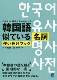 韓國語似ている名詞使い分けブック イラストと解說で違いがわかる