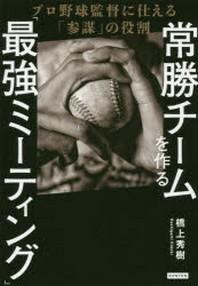 常勝チ-ムを作る「最强ミ-ティング」 プロ野球監督に仕える「參謀」の役割