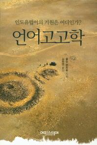 언어고고학