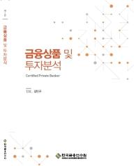 금융상품 및 투자분석