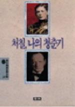 처칠,나의 청춘기(청목정선세계문학 57)