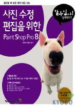 PAINT SHOP PRO 8 쉽게 배우기(사진 수정 편집을 위한)(할수있다)