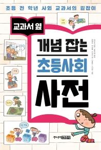 교과서 옆 개념 잡는 초등사회 사전
