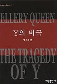 Y의 비극(미스테리 베스트1)
