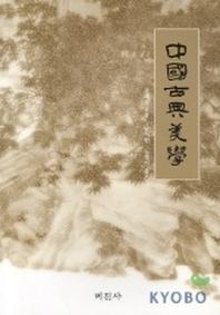 중국고전미학