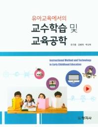 유아교육에서의 교수학습 및 교육공학