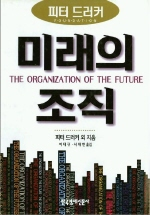 미래의 조직