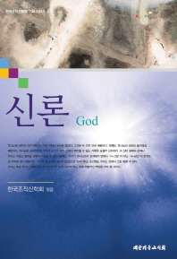 신론 God