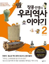 장콩 선생의 우리 역사 이야기. 2: 고려-조선