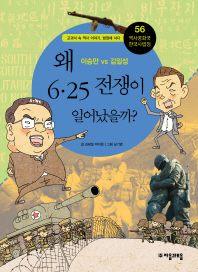 역사공화국 한국사법정. 56: 왜 6.25 전쟁이 일어났을까