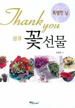 생큐 꽃 선물