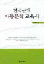 한국근대 아동문학 교육사