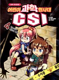 과학 추리만화 어린이 과학형사대 CSI. 4: 미스터리 사건의 부활