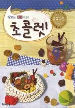 초콜렛. 9 (맛있는 음악 이론)