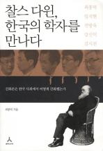 찰스 다윈 한국의 학자를 만나다