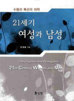 21세기 여성과 남성