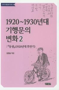1920~1930년대 기행문의 변화. 2