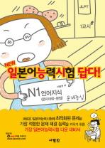 일본어능력시험 답다: N1 언어지식(NEW)