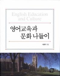 영어교육과 문화 나들이