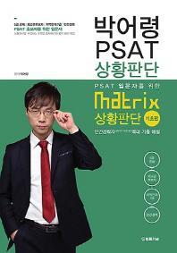 박어령 PSAT Matrix 상황판단(기초편)
