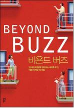비욘드 버즈(Beyond Buzz)