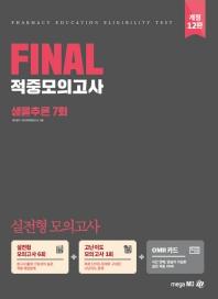 Final 적중모의고사 생물추론 7회