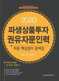 파생상품투자권유자문인력 최종 핵심정리 문제집(2020)