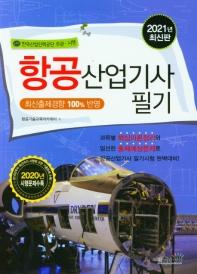 항공산업기사 필기(2021)