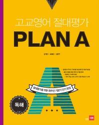 고교영어 절대평가 Plan A(플랜에이): 독해