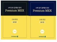 수학 경시 문제의 정석 Premium MEX 초4 수와 연산