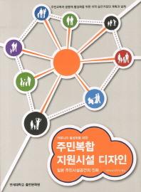 커뮤니티 활성화를 위한 주민복합 지원시설 디자인