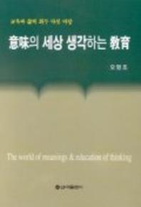 의미의 세상 생각하는 교육