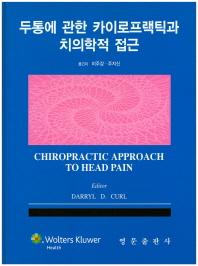 두통에 관한 카이로프랙틱과 치의학적 접근