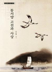 동서양 고전과 사상