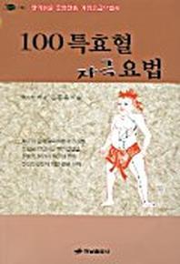 100특효혈 자극요법