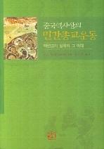 중국역사상의 민간종교운동
