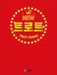 뉴 트로트 피아노
