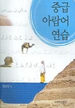 중급 아랍어 연습