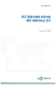 최근 중동사태에 비추어본 북한 체제지속성 연구