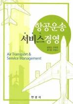 항공운송 서비스경영