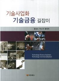 기술사업화 기술금융 길잡이