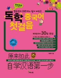 발음부터 회화까지 쉽게 배우는 독학 중국어 첫걸음